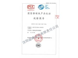 国家强制性产品认证试验报告