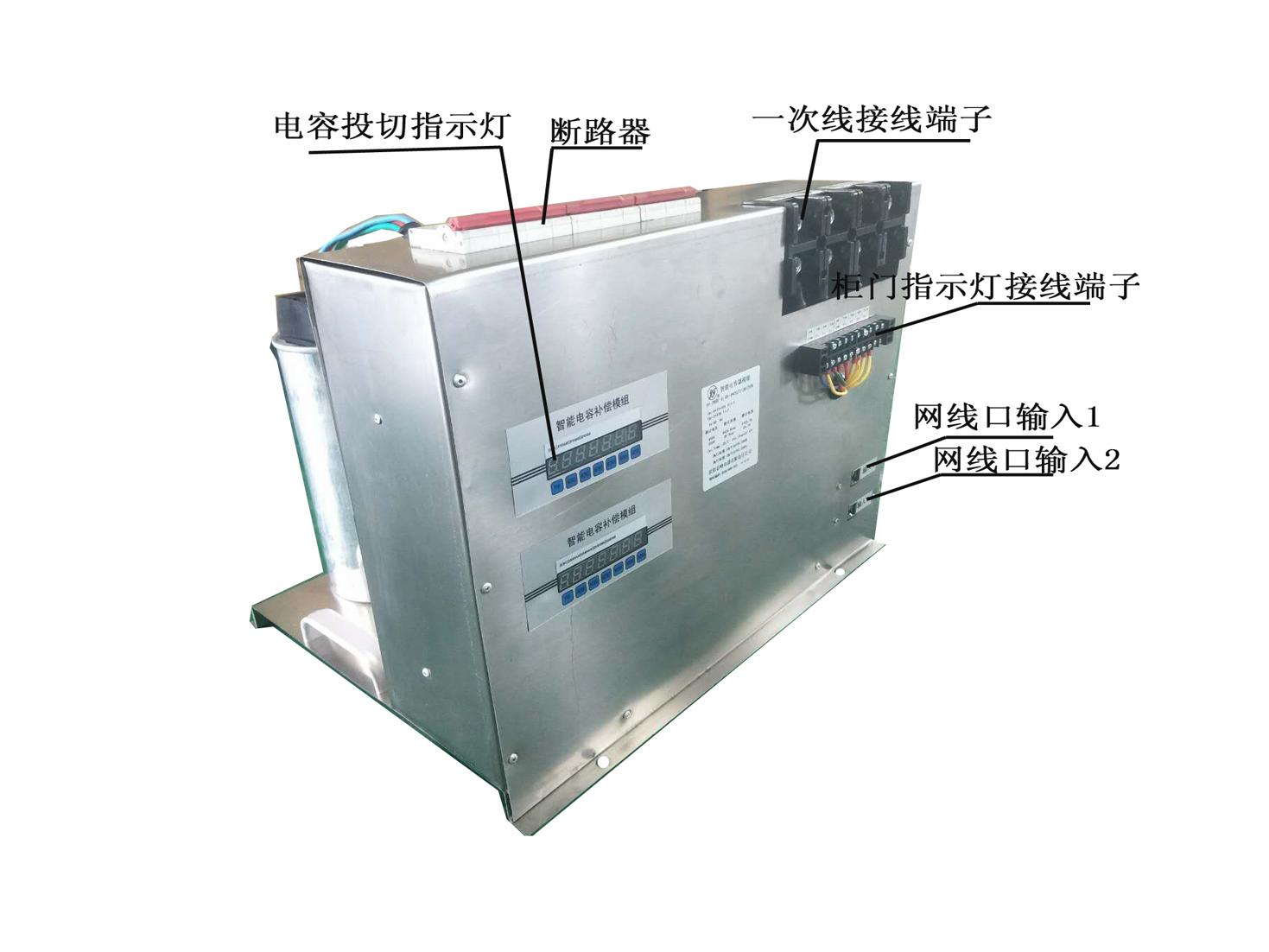 智能电容补偿模组IV型(箱变、电容柜专用)